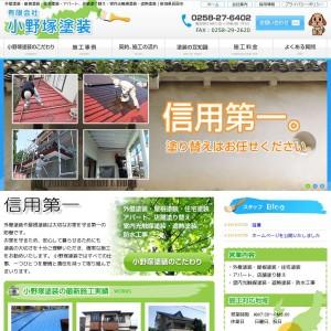 小野塚塗装公式HP|外壁塗装・屋根塗装|新潟県長岡市