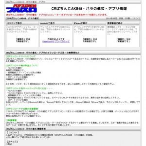 CRぱちんこAKB48バラの儀式 アプリ