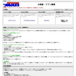 パチスロ化物語 アプリ