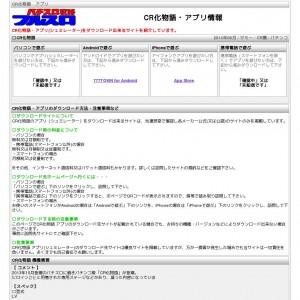 CR化物語 アプリ