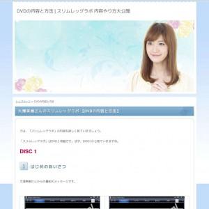 大澤美樹さんのスリムレッグラボ 【DVDの内容と方法】