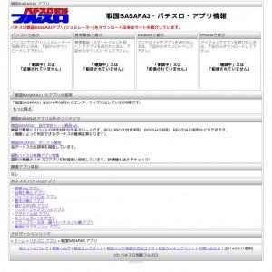 戦国BASARA3 アプリ