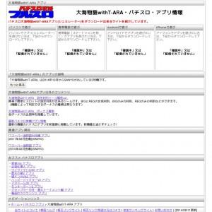 大海物語withT-ARA アプリ