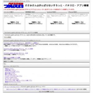 ささみさん@がんばらないすろっと アプリ