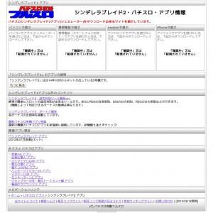 シンデレラブレイド2 アプリ