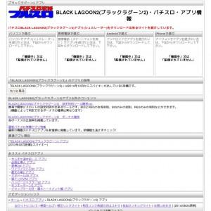 ブラックラグーン2 アプリ
