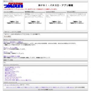 沖ドキ アプリ