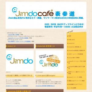 Jimdoホームページ教室 - Jimdo Cafe 表参道