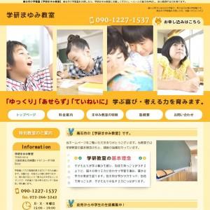 学研まゆみ教室
