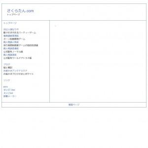 さくらたん.com