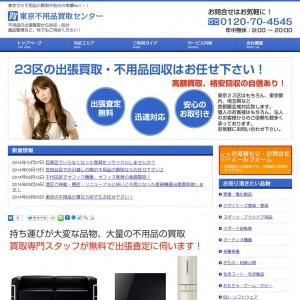 東京の不用品買取NO.1リサイクルショップ