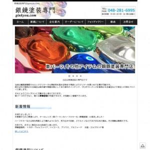 銀鏡塗装専門店(ginkyou.com)
