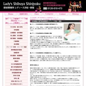 夫の浮気調査・妻の浮気調査ならレディース新宿・渋谷