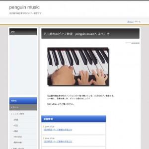 名古屋市緑区のピアノ教室 | penguin music