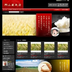 無農薬栽培されたヒノヒカリを通販でお求めなら岡山屋米店