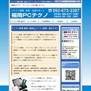 パソコン修理 福岡 | 設定サポート | PCトラブル解決の福岡PCテクノ