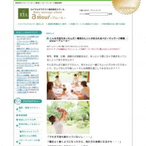 新潟市のベビーマッサージ 資格取得|amour~アムール?