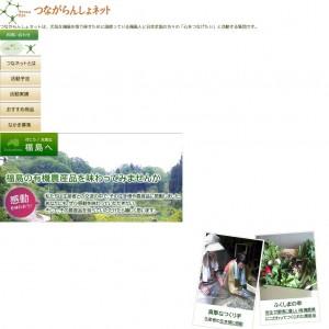 つながらんしょネット|福島の復興支援