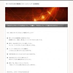 絶頂ピストンメソッド 北条麻妃【購入済】ネタバレ評価と口コミ