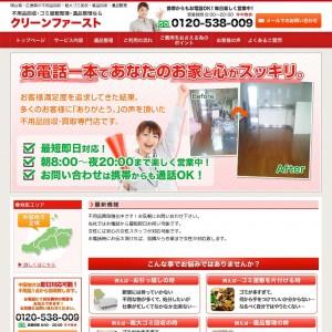 不用品回収・粗大ゴミ回収・廃品回収・遺品整理|岡山県・広島県 | クリーンファースト