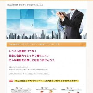 Hapa英会話【サンプルプレゼント】セニサック淳の評判と口コミ