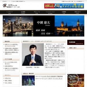 株式会社ジー・シー・エス(GCS) 中湖康太 経済投資コラム