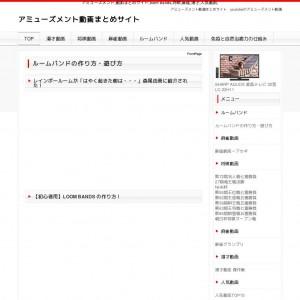 アミューズメント動画まとめサイト