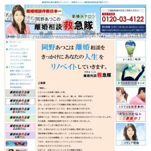 離婚相談救急隊 横浜サロン