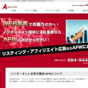 アフィリエイト広告・リスティング運用 | 株式会社AFW