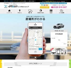 GPSレンタルショップ秋葉原