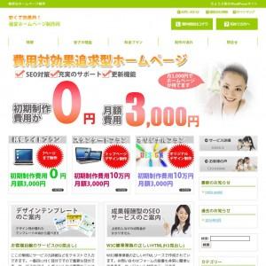 東京の格安hp作成の会社