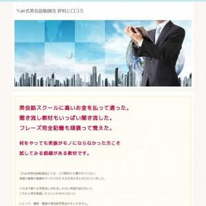 Yuki式英会話勉強法【確認済】本音の評判と口コミ