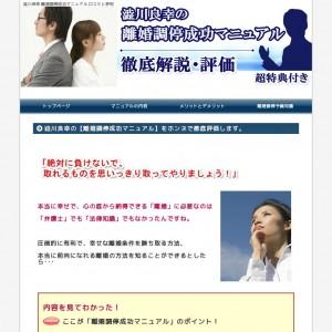 澁川良幸【離婚調停成功マニュアル】ホンネの口コミと評判