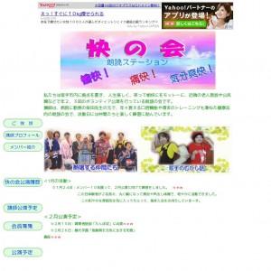朗読ステーション「快の会」