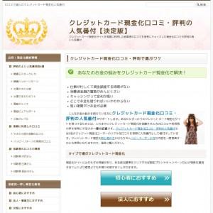 クレジットカード現金化口コミ・評判の人気番付【決定版】