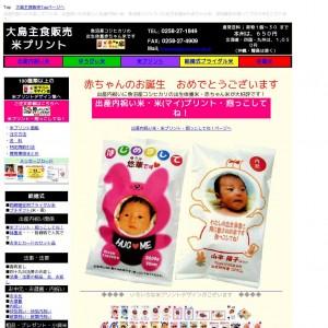 出産内祝い米 出生体重の赤ちゃん米 大島主食販売