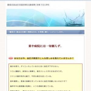 藤城式高血圧改善食事法DVD(藤城博)【内容確認済】効果と方法