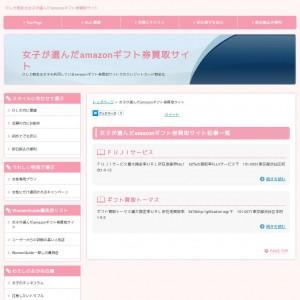 クレカ現金化女子が選んだamazonギフト券買取サイト