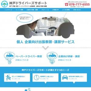 ペーパードライバー出張教習 神戸ドライバーズサポート