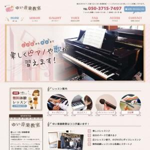東近江市でピアノ教室・音楽教室をお探しの方は【ゆい音楽教室】