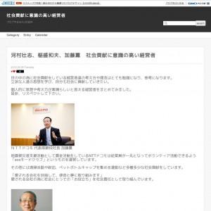 河村壮志、稲盛和夫、加藤薫 社会貢献に意識の高い経営者