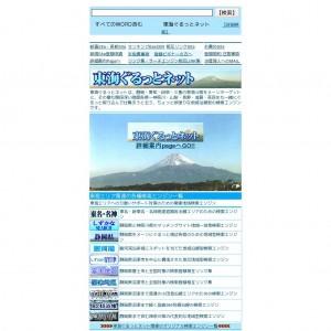 東海エリアの地域沿線型検索エンジン…東海ぐるっとネット