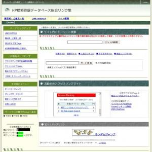 HP検索登録DB総合リンク集