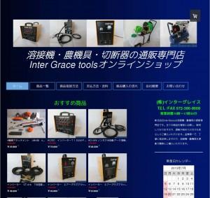 株式会社 Inter Grace