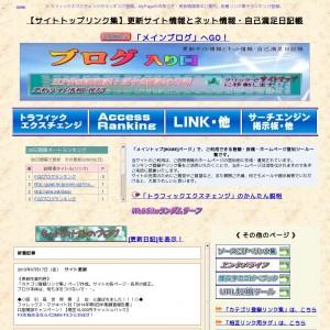 更新サイト情報とネット情報・自己満足日記帳