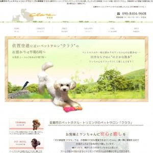 佐賀市のペットホテル トリミングサロン   犬の美容室 クララ