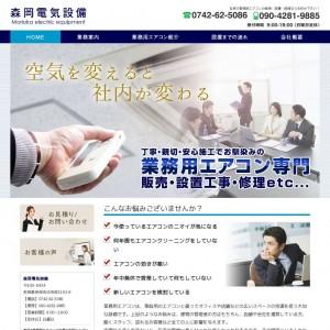 奈良の業務用エアコンの販売・設置・修理 電気工事 | 森岡電気設備