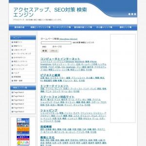 SEO対策 検索エンジン