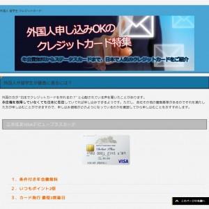 外国人・留学生向けクレジットカードと審査