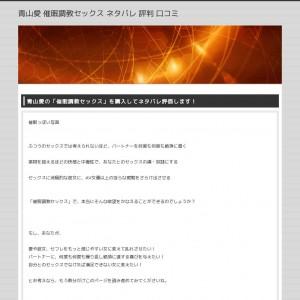 青山愛の催眠調教【購入済】ネタバレ評価と口コミ